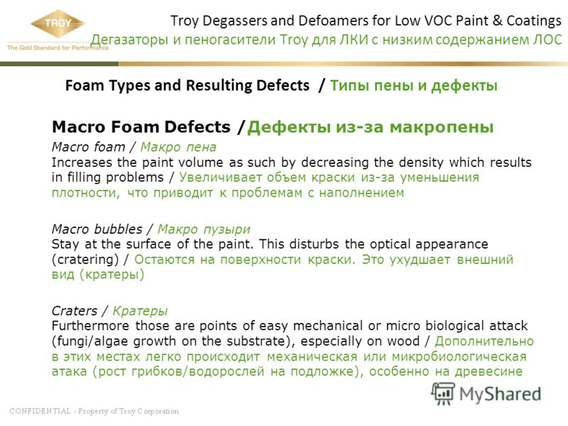 Troy Degassers and Defoamers for Low VOC Paint & Coatings Дегазаторы и пеногасители Troy для ЛКИ с низким содержанием ЛОС Foam Types and Resulting Defects / Типы пены и дефекты Macro Foam Defects /Дефекты из-за макропены Macro foam / Макро пена Incre