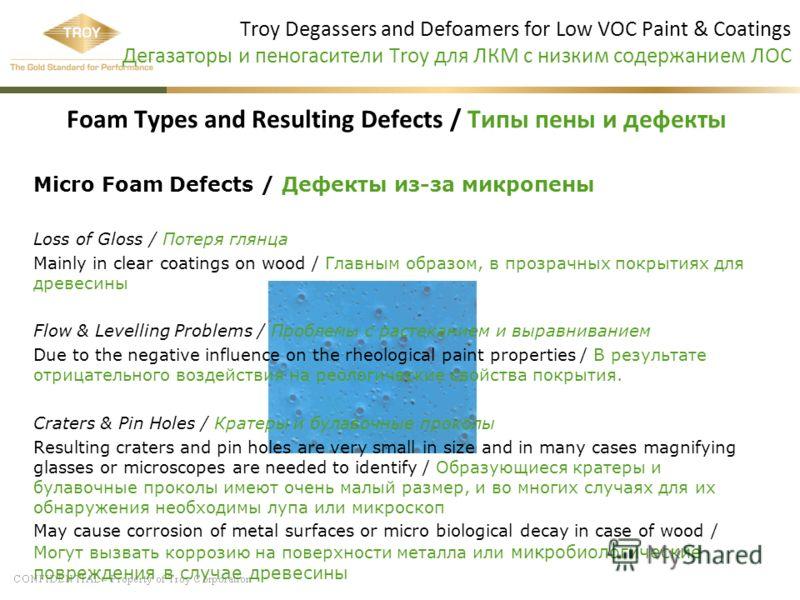 Troy Degassers and Defoamers for Low VOC Paint & Coatings Дегазаторы и пеногасители Troy для ЛКМ с низким содержанием ЛОС Foam Types and Resulting Defects / Типы пены и дефекты Micro Foam Defects / Дефекты из-за микропены Loss of Gloss / Потеря глянц