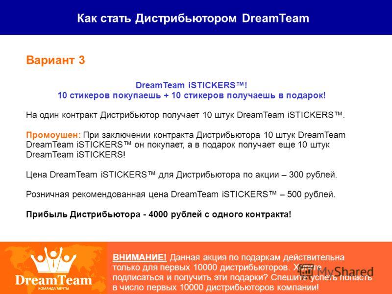 Как стать Дистрибьютором DreamTeam ВНИМАНИЕ! Данная акция по подаркам действительна только для первых 10000 дистрибьюторов. Хотите подписаться и получить эти подарки? Спешите успеть попасть в число первых 10000 дистрибьюторов компании! Вариант 3 Drea