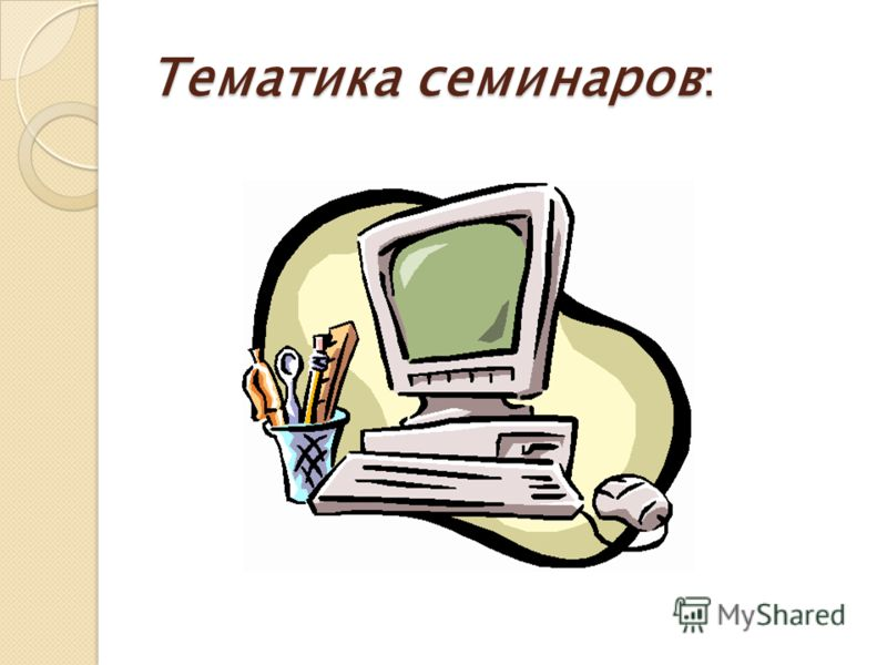 Тематика семинаров: