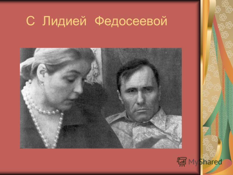 С Лидией Федосеевой