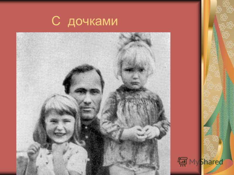 С дочками