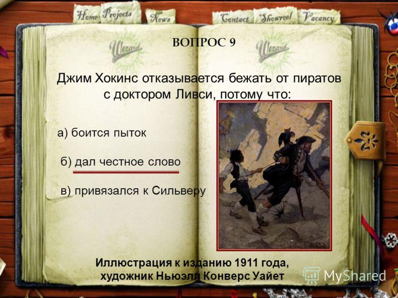 Джим Хокинс отказывается бежать от пиратов с доктором Ливси, потому что: ВОПРОС 9 а) боится пыток б) дал честное слово в) привязался к Сильверу Иллюстрация к изданию 1911 года, художник Ньюэлл Конверс Уайет