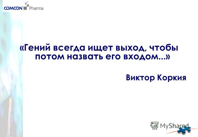 «Гений всегда ищет выход, чтобы потом назвать его входом...» Виктор Коркия