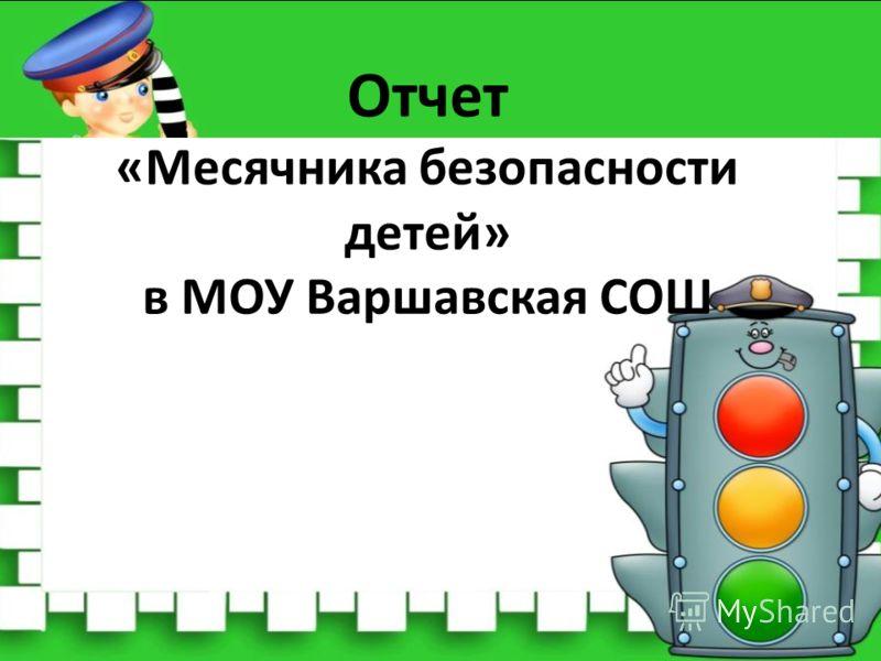 Отчет «Месячника безопасности детей» в МОУ Варшавская СОШ