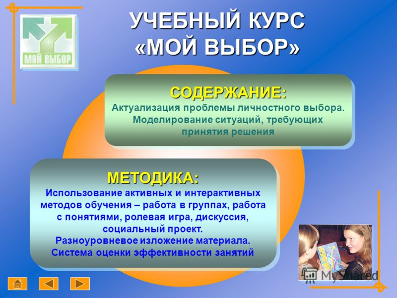 «МОЙ ВЫБОР» В ШКОЛЬНОЙ ПРОГРАММЕ Учебный курс «Мой выбор» для 8 класса (17 часов) Учебный курс «Мой выбор – жизненный успех» для 9 класса (17 часов)