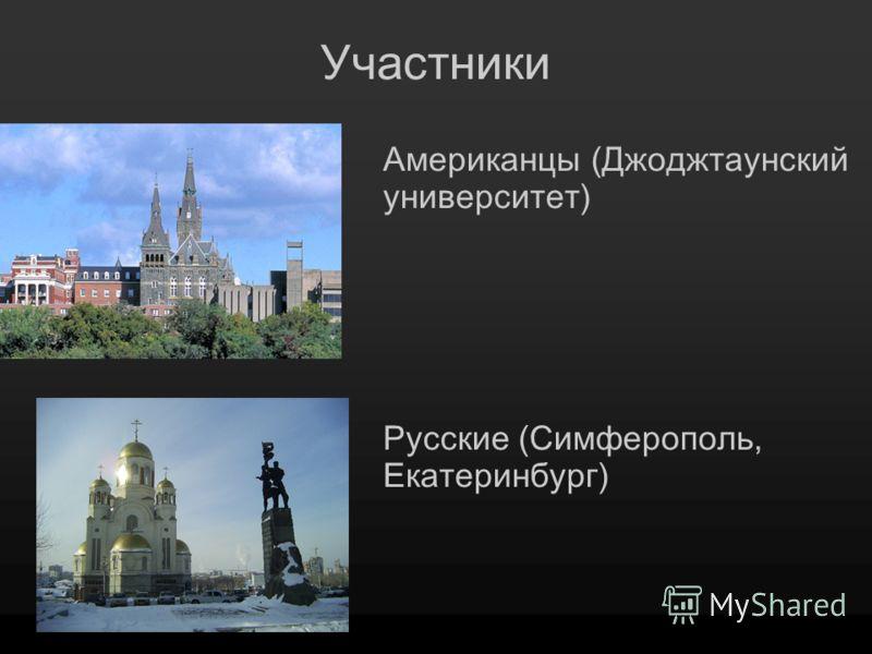 Участники Американцы (Джоджтаунский университет) Русские (Симферополь, Екатеринбург)