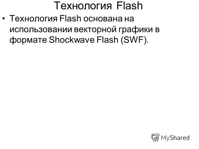 Технология Flash основана на использовании векторной графики в формате Shockwave Flash (SWF).