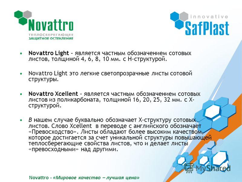 Novattro Light – является частным обозначением сотовых листов, толщиной 4, 6, 8, 10 мм. с H-структурой. Novattro Light это легкие светопрозрачные листы сотовой структуры. Novattro Xcellent – является частным обозначением сотовых листов из поликарбона