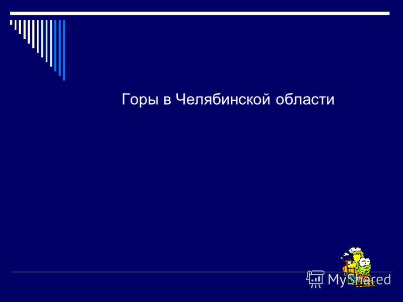 Горы в Челябинской области