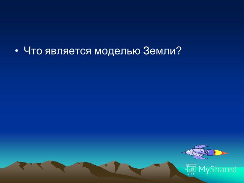 Что является моделью Земли?