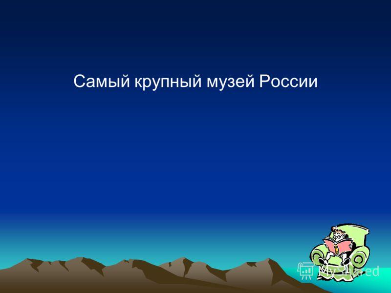 Самый крупный музей России