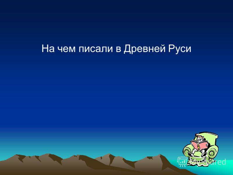 На чем писали в Древней Руси
