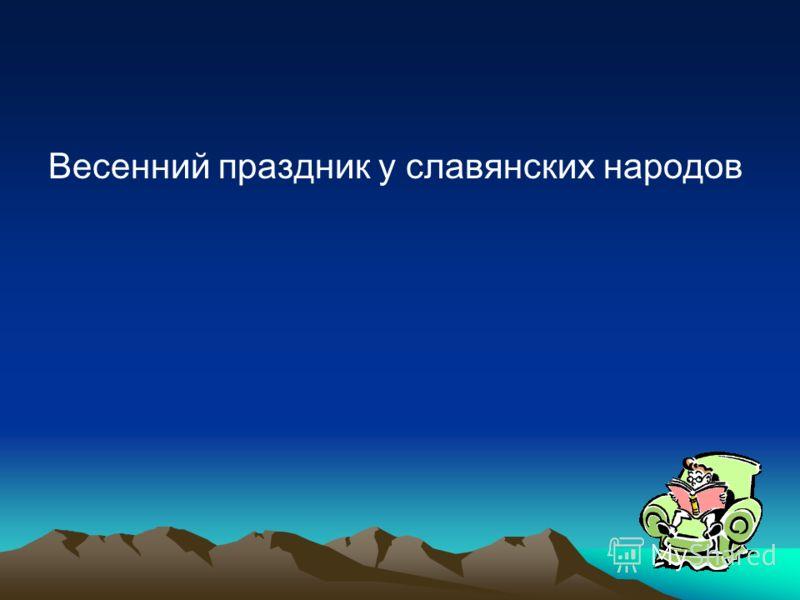 Весенний праздник у славянских народов