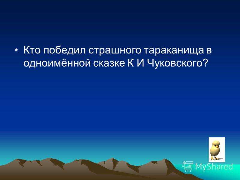 Кто победил страшного тараканища в одноимённой сказке К И Чуковского?