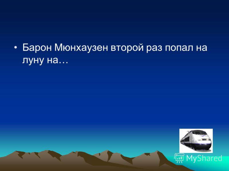 Барон Мюнхаузен второй раз попал на луну на…