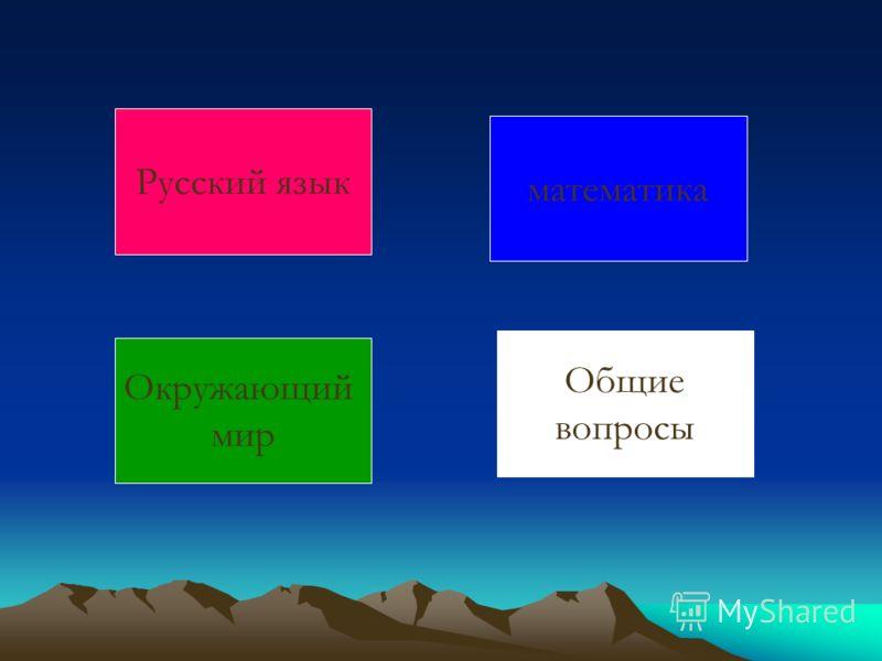 Русский язык Общие вопросы Окружающий мир математика