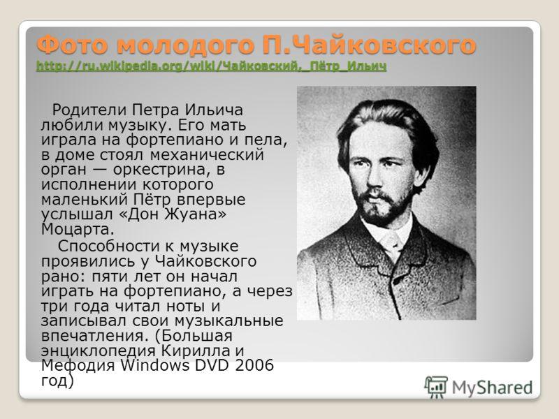 Презентация на тему Петр Ильич Чайковский Презентация к уроку  3 Фото