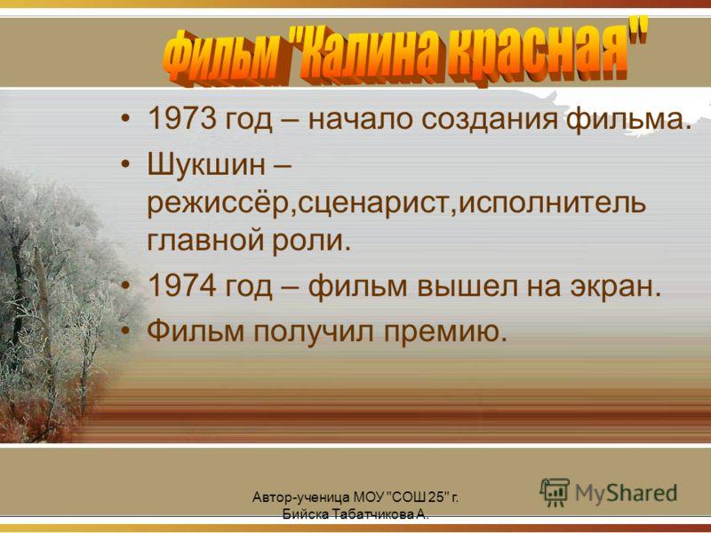 Автор-ученица МОУ СОШ 25 г. Бийска Табатчикова А. 1973 год – начало создания фильма. Шукшин – режиссёр,сценарист,исполнитель главной роли. 1974 год – фильм вышел на экран. Фильм получил премию.