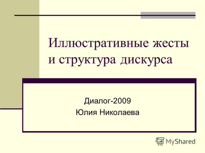 Иллюстративные жесты и структура дискурса Диалог-2009 Юлия Николаева