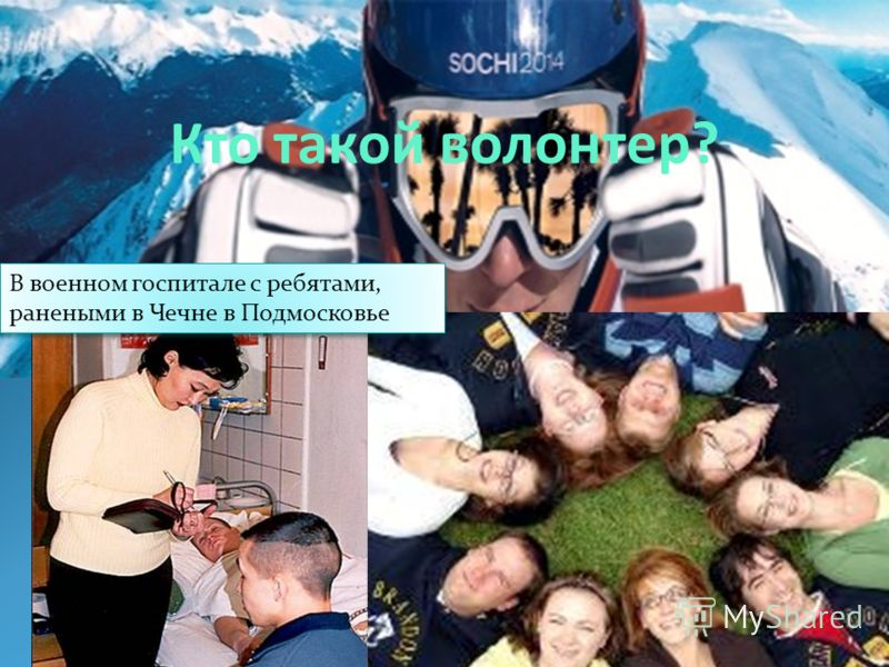 Кто такой волонтер? 14 В военном госпитале с ребятами, ранеными в Чечне в Подмосковье