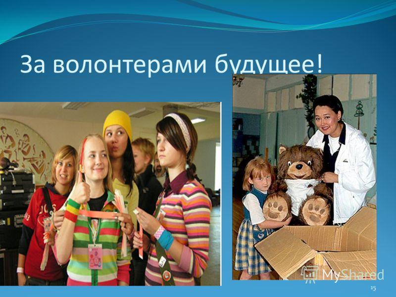 За волонтерами будущее! 15