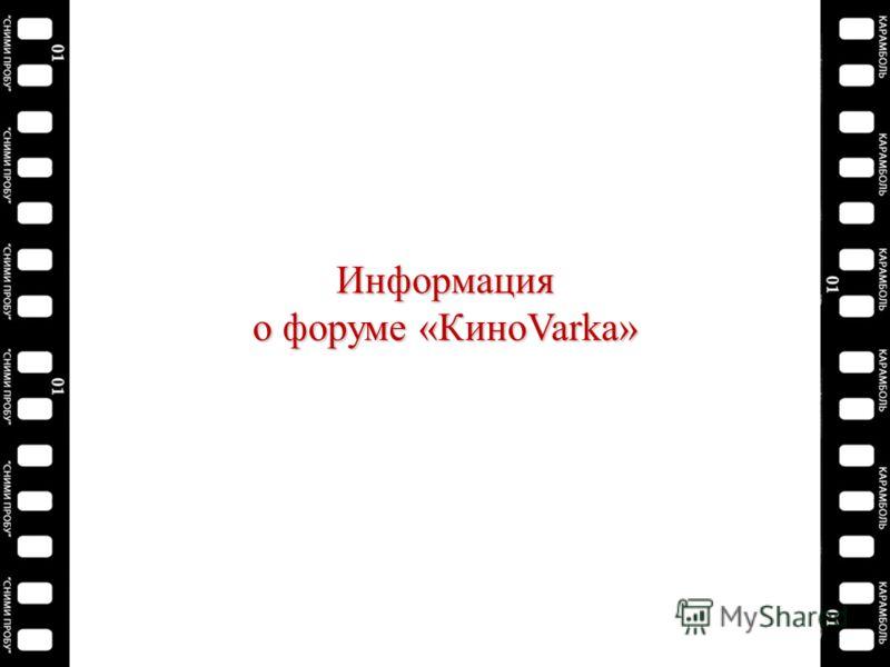 Информация о форуме «КиноVarka»