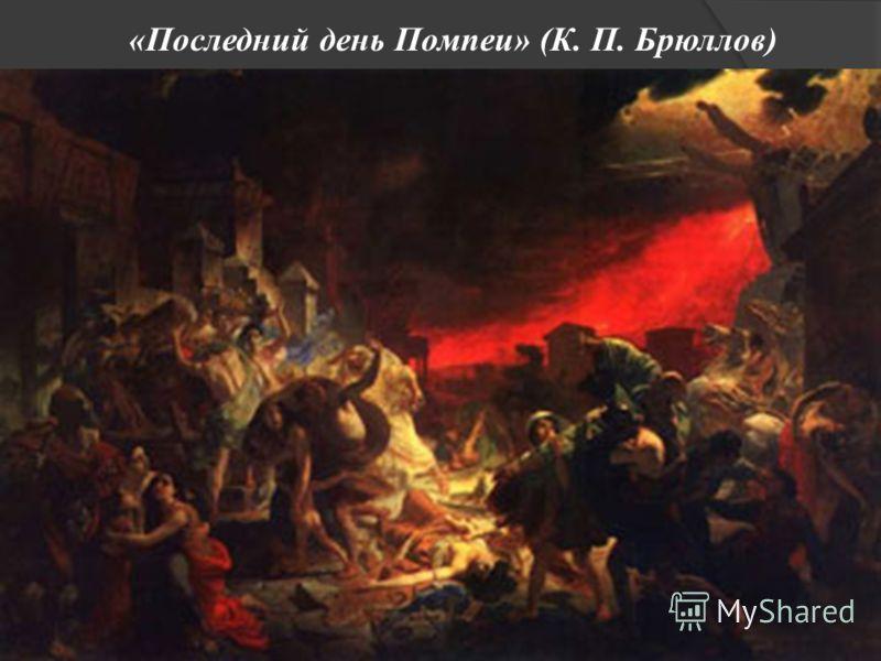 «Последний день Помпеи» (К. П. Брюллов)