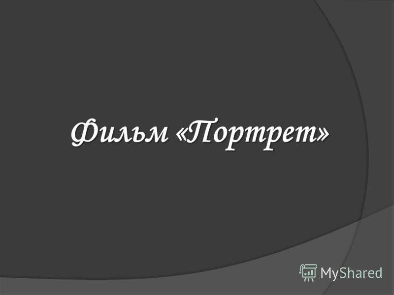 Фильм «Портрет»