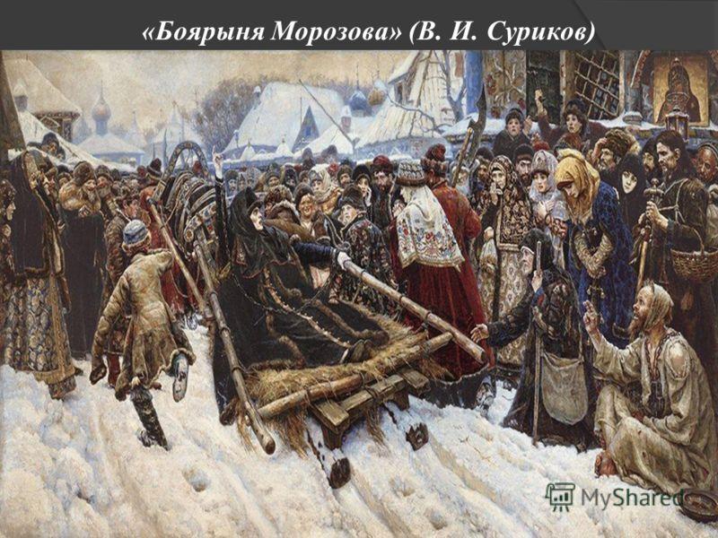 «Боярыня Морозова» (В. И. Суриков)