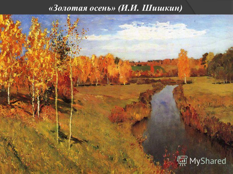 «Золотая осень» (И.И. Шишкин)