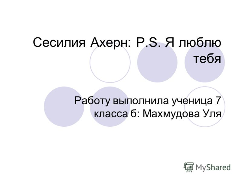 Сесилия Ахерн: P.S. Я люблю тебя Работу выполнила ученица 7 класса б: Махмудова Уля