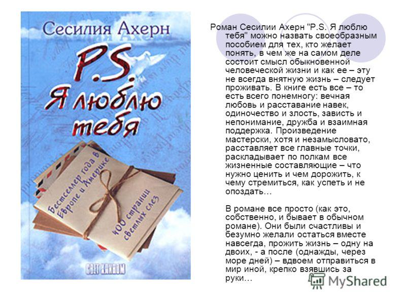 Роман Сесилии Ахерн