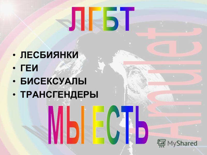 ЛЕСБИЯНКИ ГЕИ БИСЕКСУАЛЫ ТРАНСГЕНДЕРЫ