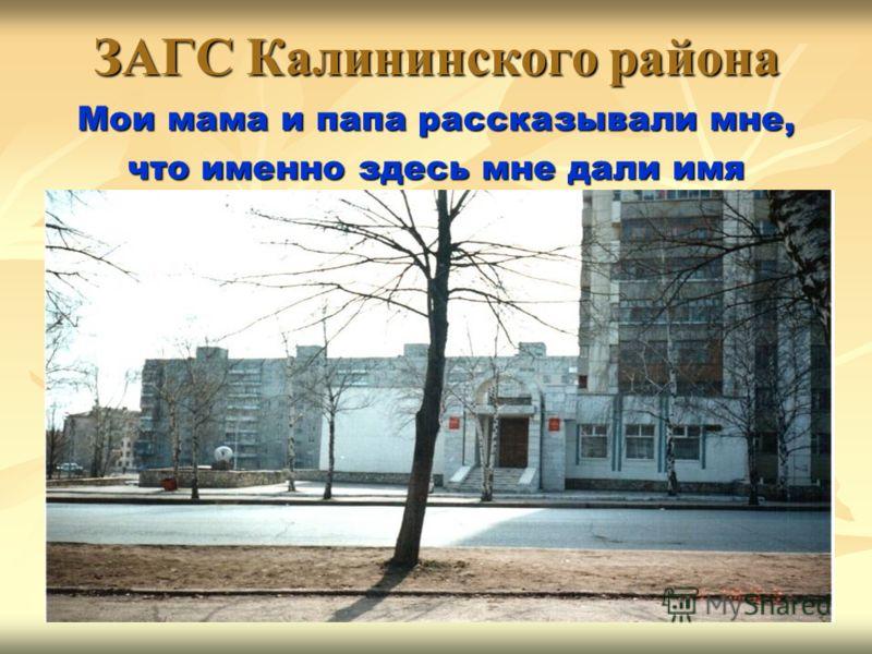 ЗАГС Калининского района Мои мама и папа рассказывали мне, что именно здесь мне дали имя