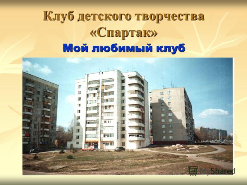 Клуб детского творчества «Спартак» Мой любимый клуб