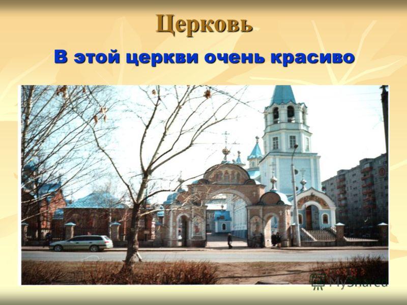 Церковь В этой церкви очень красиво