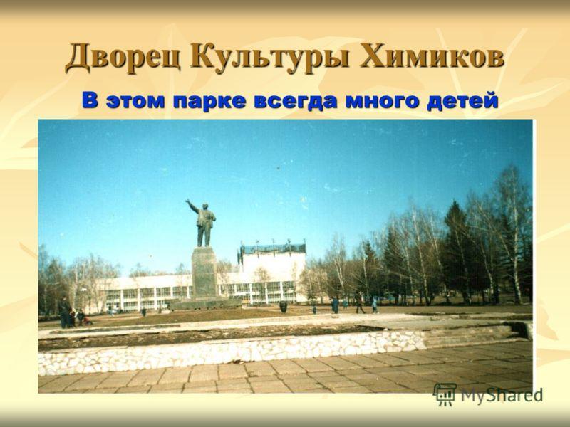 Дворец Культуры Химиков В этом парке всегда много детей