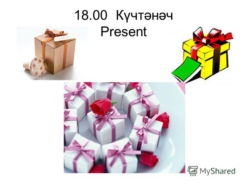 18.00 Күчтәнәч Present