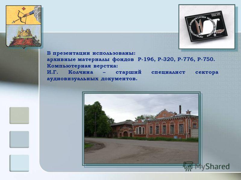В презентации использованы: архивные материалы фондов Р-196, Р-320, Р-776, Р-750. Компьютерная верстка: И.Г. Колчина – старший специалист сектора аудиовизуальных документов.