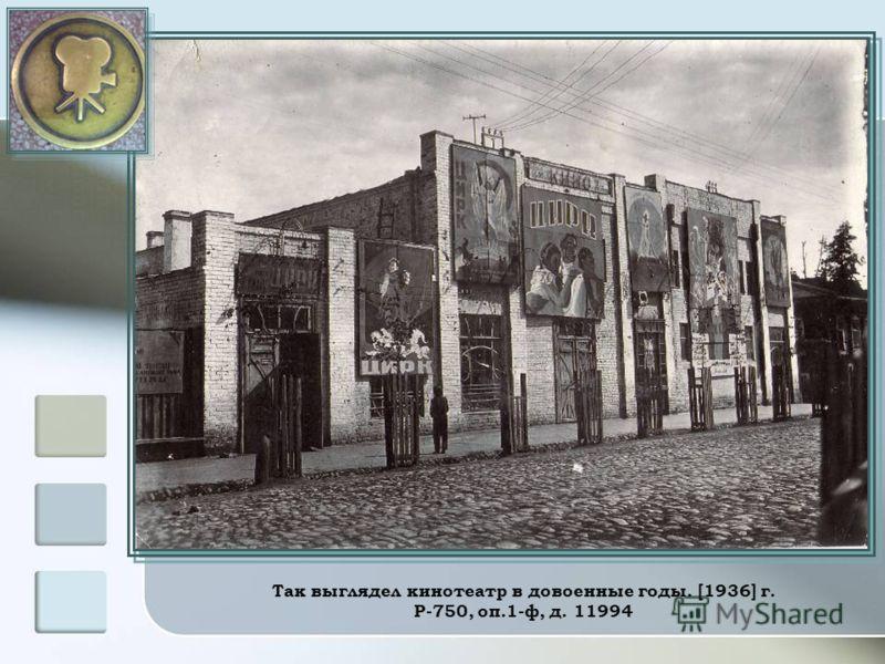 Так выглядел кинотеатр в довоенные годы. [1936] г. Р-750, оп.1-ф, д. 11994