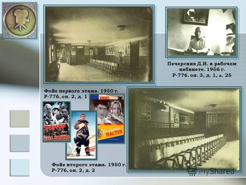 Фойе первого этажа. 1950 г. Р-776, оп. 2, д. 1 Фойе второго этажа. 1950 г. Р-776, оп. 2, д. 2 Печерских Д.И. в рабочем кабинете. 1956 г. Р-776. оп. 3, д. 1, л. 25