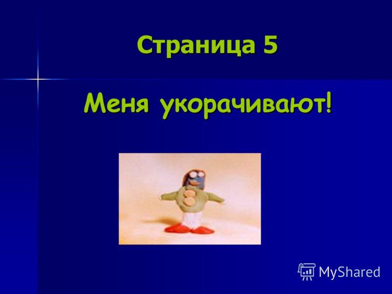 Показа (н, нн)ый фильм слома (н, нн)ый бурей сучок враги окруже (н, нн)ы застеле (н, нн)ая шерстяным одеялом кровать краше (н, нн)ые стены огни потуше (н, нн)ы броше (н, нн)ая лодка фарширова (н, нн)ый перец варе (н, нн)ый в кастрюле картофель марино