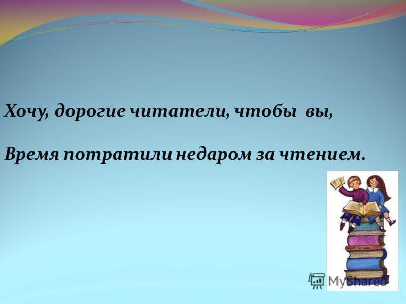 Слова умеют плакать и смеяться, Приказывать, молить и заклинать…