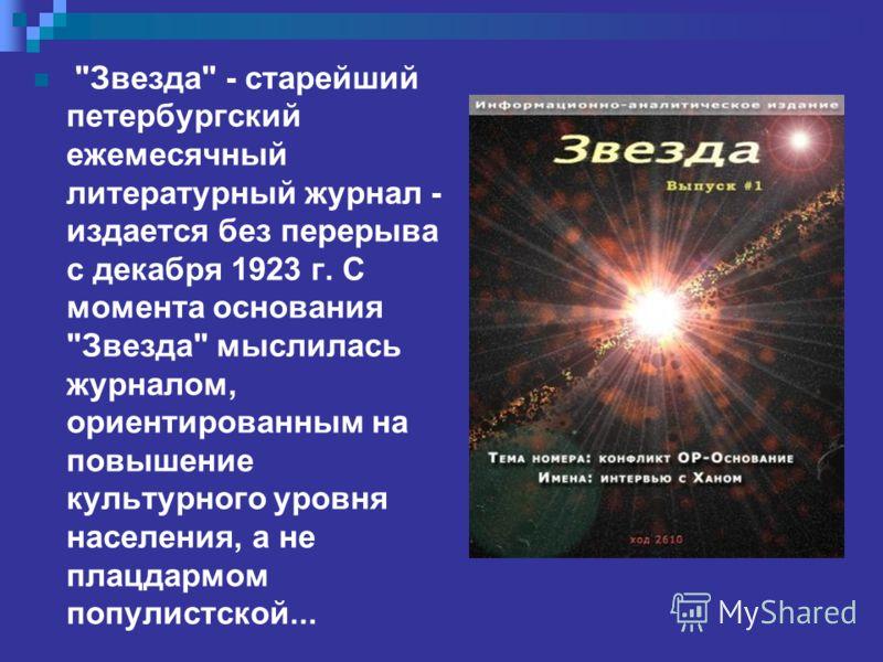 Звезда - старейший петербургский ежемесячный литературный журнал - издается без перерыва с декабря 1923 г. С момента основания Звезда мыслилась журналом, ориентированным на повышение культурного уровня населения, а не плацдармом популистской...