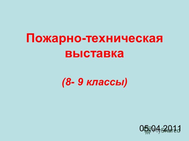Пожарно-техническая выставка (8- 9 классы) 05.04.2011