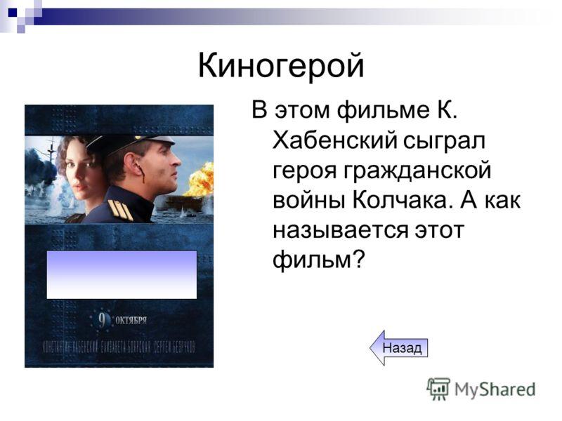 Киногерой В этом фильме К. Хабенский сыграл героя гражданской войны Колчака. А как называется этот фильм? Назад
