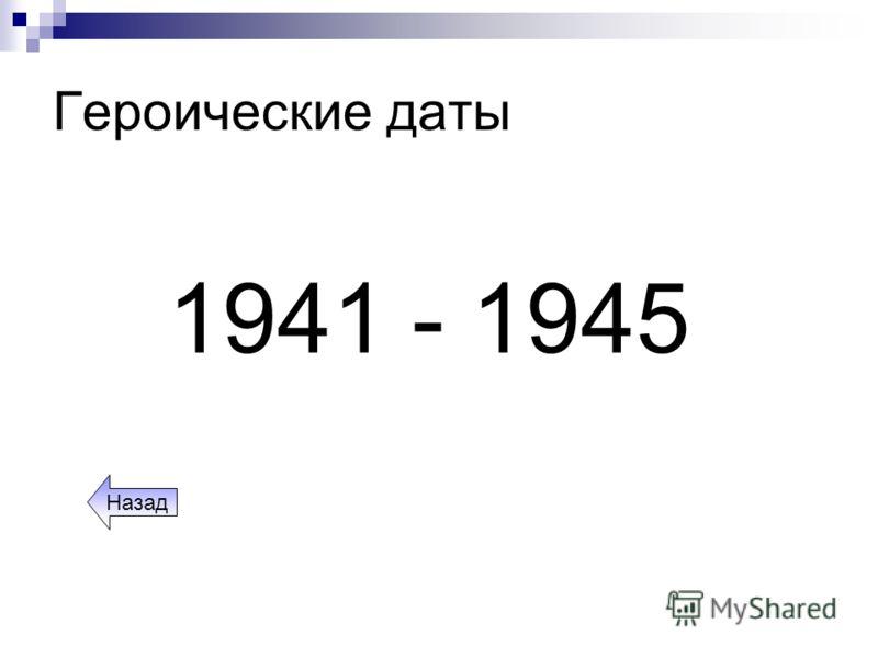 Героические даты 1941 - 1945 Назад