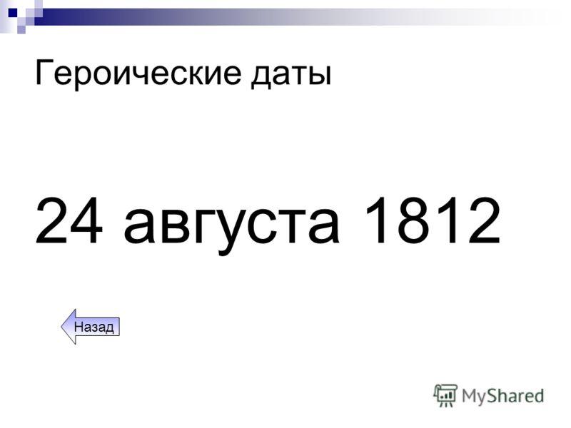 Героические даты 24 августа 1812 Назад