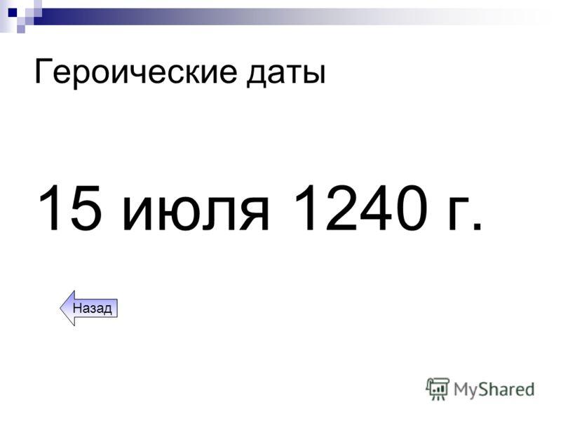 Героические даты 15 июля 1240 г. Назад